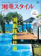湘南スタイルmagazine 2017年2月号 第68号