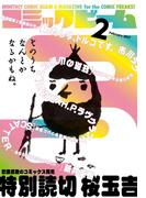 月刊コミックビーム 2017年2月号(ビームコミックス)