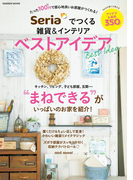 【期間限定価格】Seriaでつくる雑貨&インテリア ベストアイデア(学研MOOK)