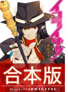 【合本版】イコライザー! 全3巻(ダッシュエックス文庫DIGITAL)