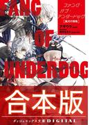 【合本版】ファング・オブ・アンダードッグ 全4巻(ダッシュエックス文庫DIGITAL)