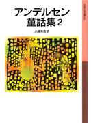 アンデルセン童話集 2(岩波少年文庫)