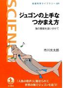ジュゴンの上手なつかまえ方-海の歌姫を追いかけて(岩波科学ライブラリー)