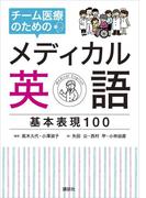 【期間限定価格】チーム医療のためのメディカル英語 基本表現100(KS語学専門書)