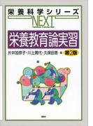 【期間限定価格】栄養教育論実習 第2版(栄養科学シリーズNEXT)