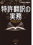 【期間限定価格】特許翻訳の実務 英文明細書・特許法のキーポイント(KS語学専門書)
