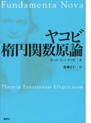 【期間限定価格】ヤコビ 楕円関数原論(KS理工学専門書)