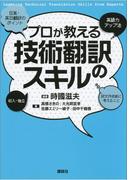 【期間限定価格】プロが教える技術翻訳のスキル(KS語学専門書)