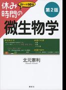 【期間限定価格】休み時間の微生物学 第2版(休み時間シリーズ)