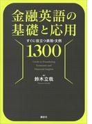 【期間限定価格】金融英語の基礎と応用 すぐに役立つ表現・文例1300(KS語学専門書)