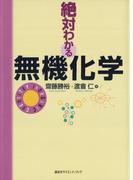 【期間限定価格】絶対わかる無機化学(絶対わかる化学シリーズ)