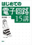 【期間限定価格】はじめての電子回路15講(KS理工学専門書)