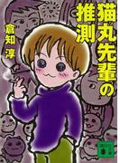 【期間限定価格】猫丸先輩の推測(講談社文庫)