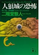 【期間限定価格】人狼城の恐怖 第三部探偵編(講談社文庫)