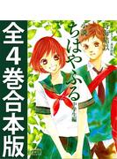 【期間限定価格】小説ちはやふる中学生編 全4巻合本版