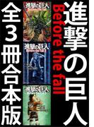 【期間限定価格】進撃の巨人 Before the fall 全3冊合本版