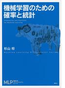 【期間限定価格】機械学習のための確率と統計(機械学習プロフェッショナルシリーズ)