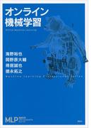 【期間限定価格】オンライン機械学習(機械学習プロフェッショナルシリーズ)
