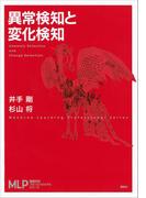 【期間限定価格】異常検知と変化検知(機械学習プロフェッショナルシリーズ)