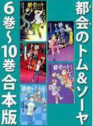 【期間限定価格】都会のトム&ソーヤ 6巻~10巻合本版