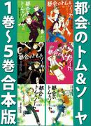 【期間限定価格】都会のトム&ソーヤ 1巻~5巻合本版