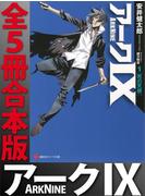 【期間限定価格】アーク9 全5冊合本版