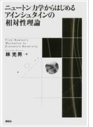 【期間限定価格】ニュートン力学からはじめる アインシュタインの相対性理論(KS物理専門書)
