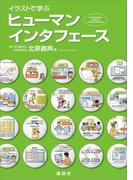 【期間限定価格】イラストで学ぶ ヒューマンインタフェース(KS情報科学専門書)