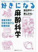 【期間限定価格】好きになる麻酔科学(KS好きになるシリーズ)