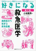 【期間限定価格】好きになる救急医学 第2版(KS好きになるシリーズ)