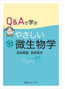 【期間限定価格】Q&Aで学ぶ やさしい微生物学(KS一般生物学専門書)