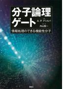 【期間限定価格】分子論理ゲート 情報処理のできる機能性分子(KS化学専門書)