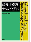 【期間限定価格】高分子赤外・ラマン分光法(KS化学専門書)