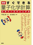 【期間限定価格】新版 すぐできる 量子化学計算ビギナーズマニュアル(KS化学専門書)