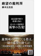 【期間限定価格】絶望の裁判所(講談社現代新書)