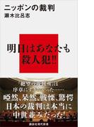 【期間限定価格】ニッポンの裁判(講談社現代新書)