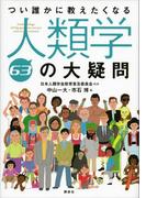 【期間限定価格】つい誰かに教えたくなる人類学63の大疑問(KS一般生物学専門書)