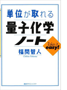 【期間限定価格】単位が取れる量子化学ノート(KS単位が取れるシリーズ)