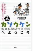 【期間限定価格】カソウケン(家庭科学総合研究所)へようこそ(KS一般書)