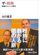【期間限定価格】ザ・粉飾 暗闘オリンパス事件