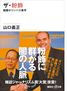 【期間限定価格】ザ・粉飾 暗闘オリンパス事件(講談社+α文庫)