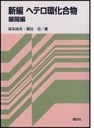 【期間限定価格】新編ヘテロ環化合物 展開編(KS化学専門書)