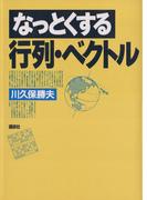 【期間限定価格】なっとくする行列・ベクトル(なっとくシリーズ)
