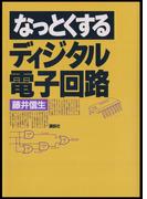 【期間限定価格】なっとくするディジタル電子回路(なっとくシリーズ)