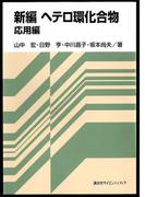 【期間限定価格】新編 ヘテロ環化合物 応用編(KS化学専門書)