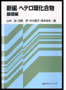 【期間限定価格】新編 ヘテロ環化合物 基礎編(KS化学専門書)