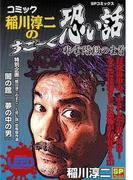 コミック稲川淳二のすご~く恐い話~非常階段の生首~