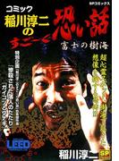 コミック稲川淳二のすご~く恐い話~富士の樹海~
