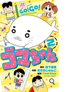 少年アシベ GO! GO! ゴマちゃん : 2(アクションコミックス)