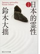 日本的霊性 完全版(角川ソフィア文庫)